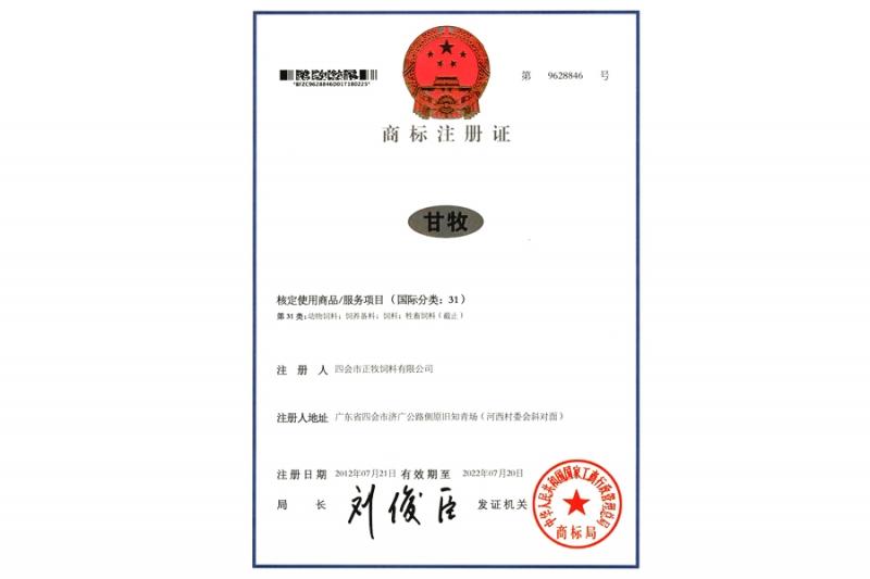 甘牧商标注册认证