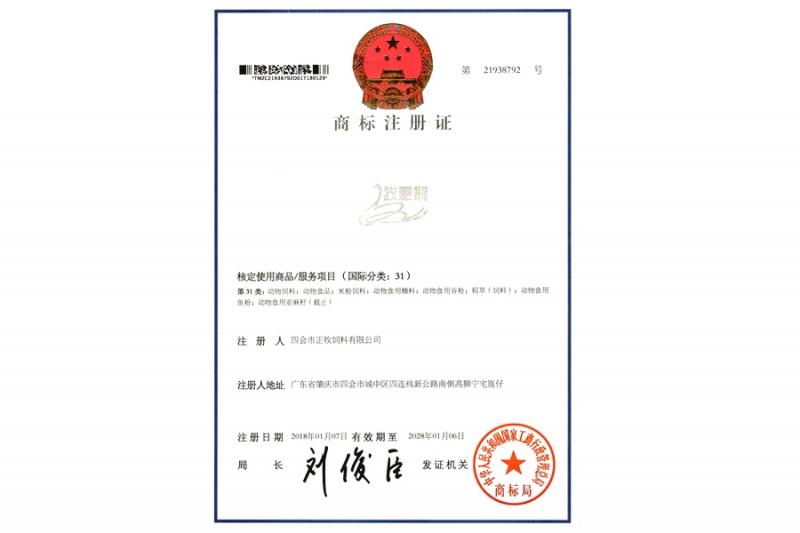 牧肥鹅商标注册认证