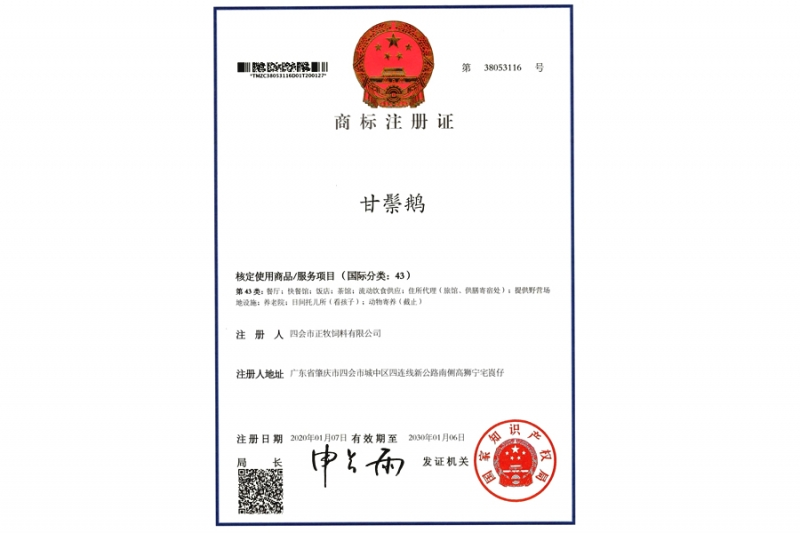 甘鬃鹅商标注册认证