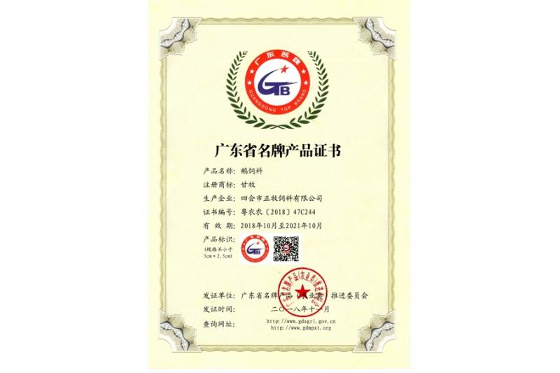 广东省产品证书