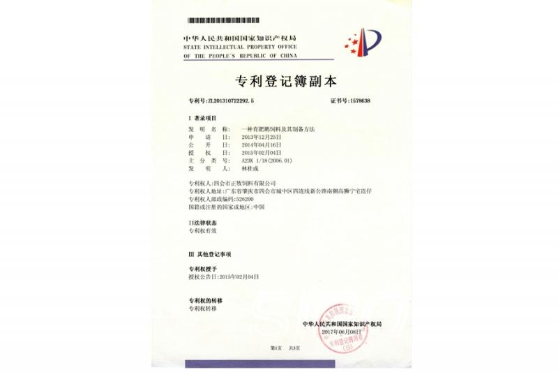 一种育肥鹅饲料及其制备方法专利登记