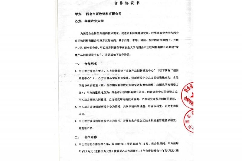 华南农业大学合作协议书